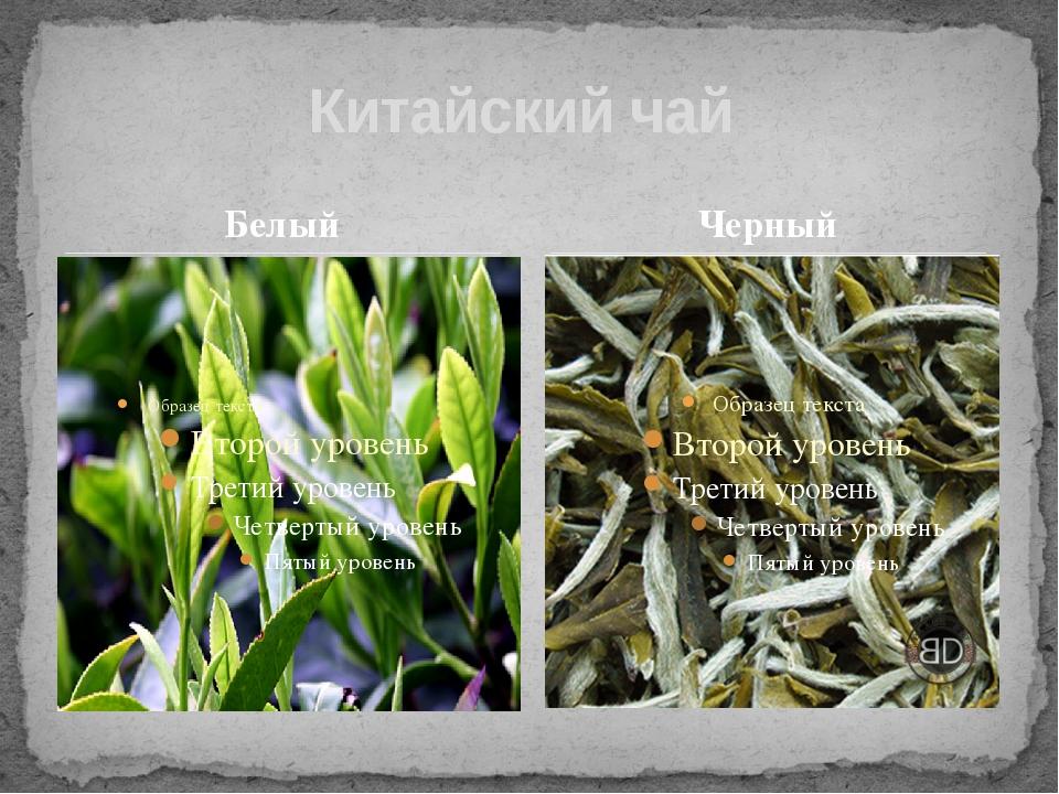 Белый Китайский чай Черный