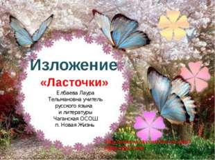 Изложение «Ласточки» Елбаева Лаура Тельмановна учитель русского языка и литер