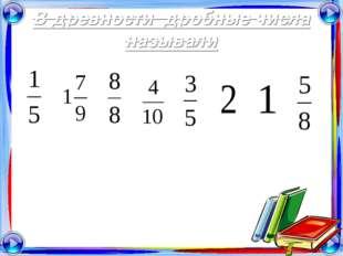 В древности дробные числа называли