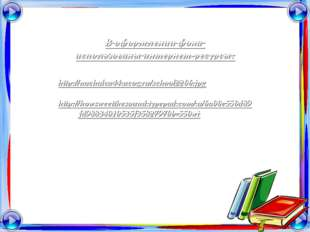 http://nachalca44.ucoz.ru/school2206.jpg http://howsweetthesound.typepad.com/