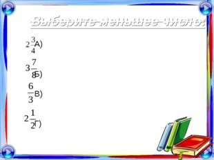 Выберите меньшее число: А) Б) В) Г)