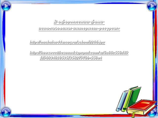 http://nachalca44.ucoz.ru/school2206.jpg http://howsweetthesound.typepad.com/...
