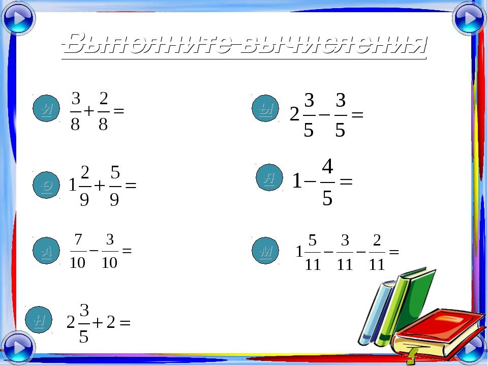 Выполните вычисления И О А Н Л Ы М