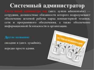 Системный администратор Систе́мный администра́тор (англ. system administrator