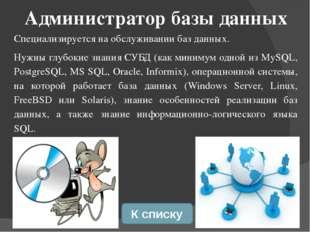 Всероссийский слёт системных администраторов Последние пятница, суббота и вос