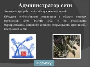 День программиста На 256 день года Валентин Балт 24 июля 2009 года Министерст