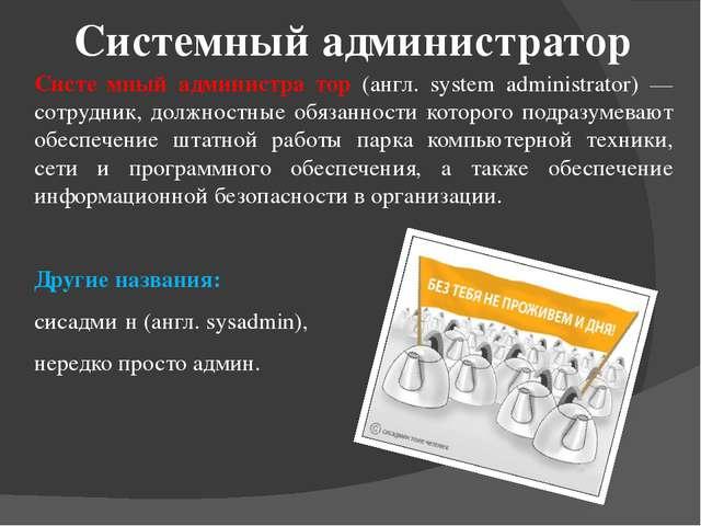 Системный администратор Систе́мный администра́тор (англ. system administrator...