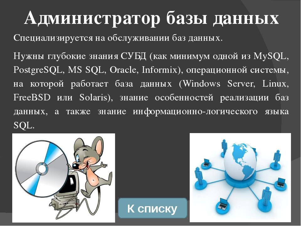 Всероссийский слёт системных администраторов Последние пятница, суббота и вос...