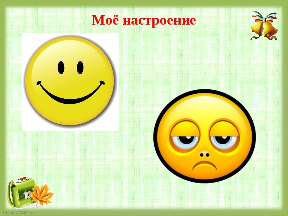 Моё настроение Моё настроение