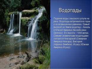 Водопады Падение воды с высокого уступа на реке. Водопады встречаются в гора
