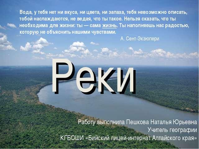 Реки Вода, у тебя нет ни вкуса, ни цвета, ни запаха, тебя невозможно опи...