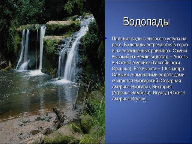 Водопады Падение воды с высокого уступа на реке. Водопады встречаются в гора...