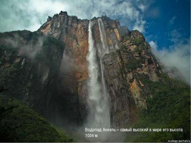 Водопад Анхель – самый высокий в мире его высота 1054 м