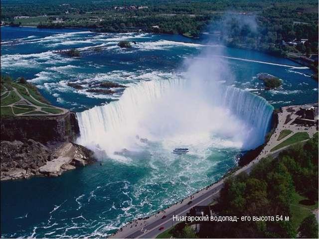 Ниагарский водопад- его высота 54 м