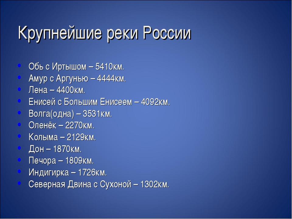 Крупнейшие реки России Обь с Иртышом – 5410км. Амур с Аргунью – 4444км. Лена...