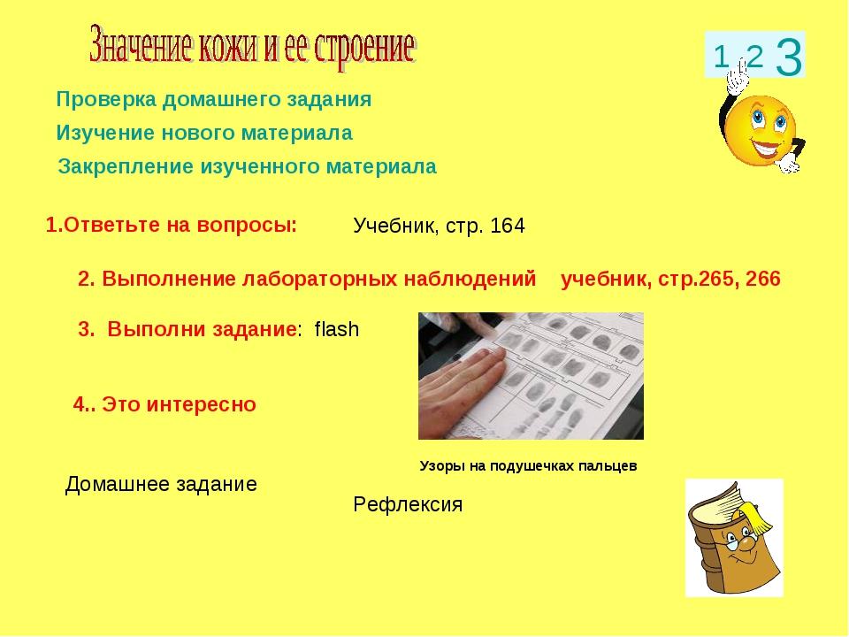 1 2 3 Проверка домашнего задания Изучение нового материала Закрепление изучен...
