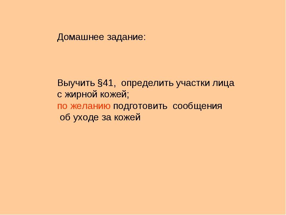 Домашнее задание: Выучить §41, определить участки лица с жирной кожей; по жел...