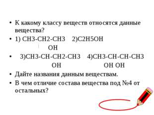 К какому классу веществ относятся данные вещества? 1) СН3-СН2-СН3 2)С2Н5ОН ОН