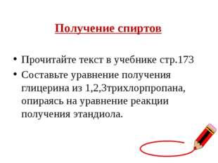 Получение спиртов Прочитайте текст в учебнике стр.173 Составьте уравнение по