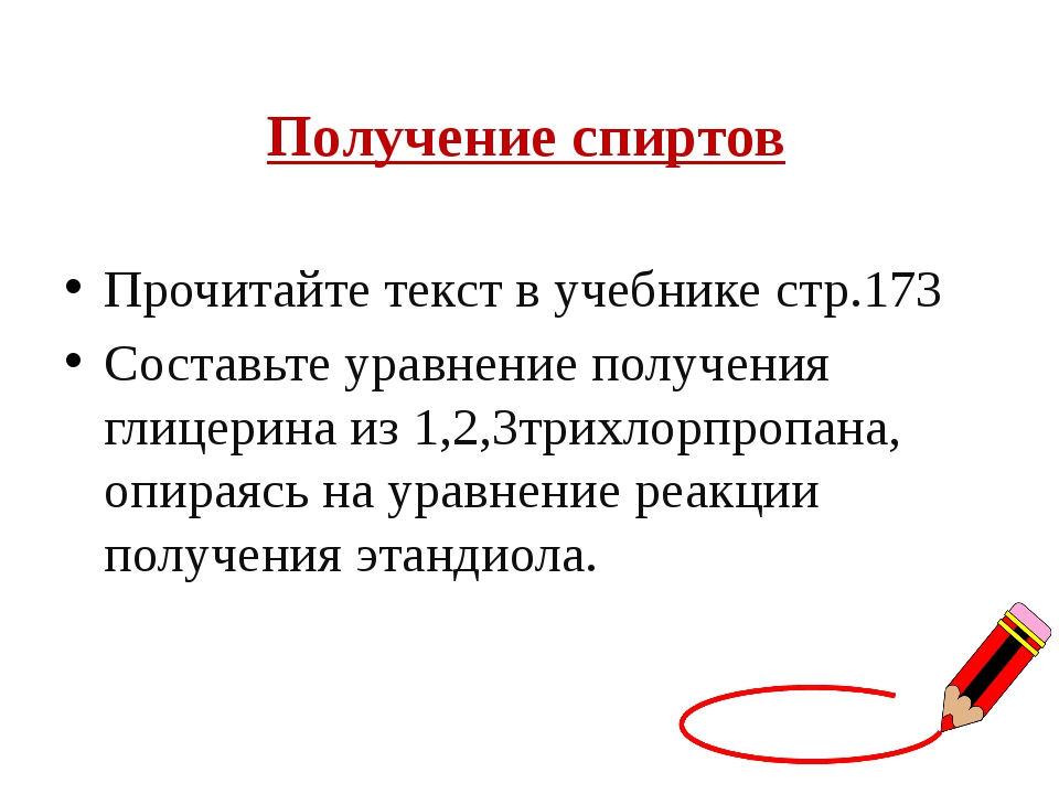 Получение спиртов Прочитайте текст в учебнике стр.173 Составьте уравнение по...