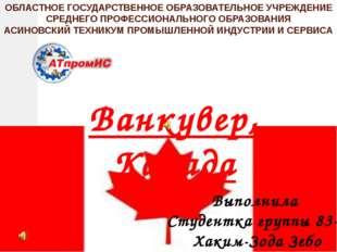 Ванкувер, Канада Выполнила Студентка группы 83-1 Хаким-Зода Зебо ОБЛАСТНОЕ ГО