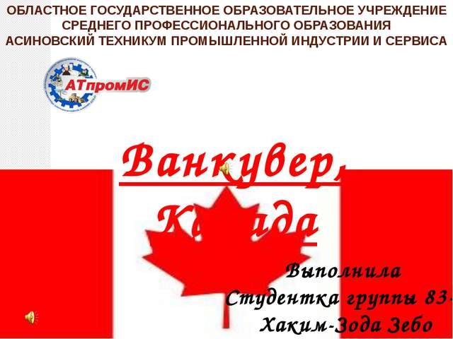 Ванкувер, Канада Выполнила Студентка группы 83-1 Хаким-Зода Зебо ОБЛАСТНОЕ ГО...