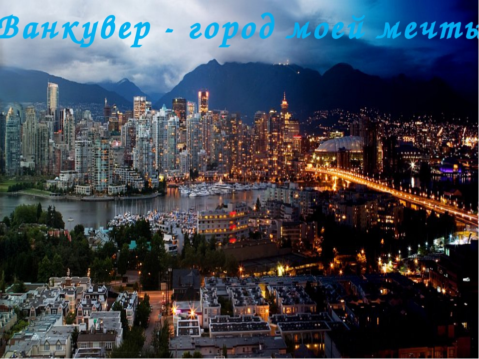 Ванкувер - город моей мечты.