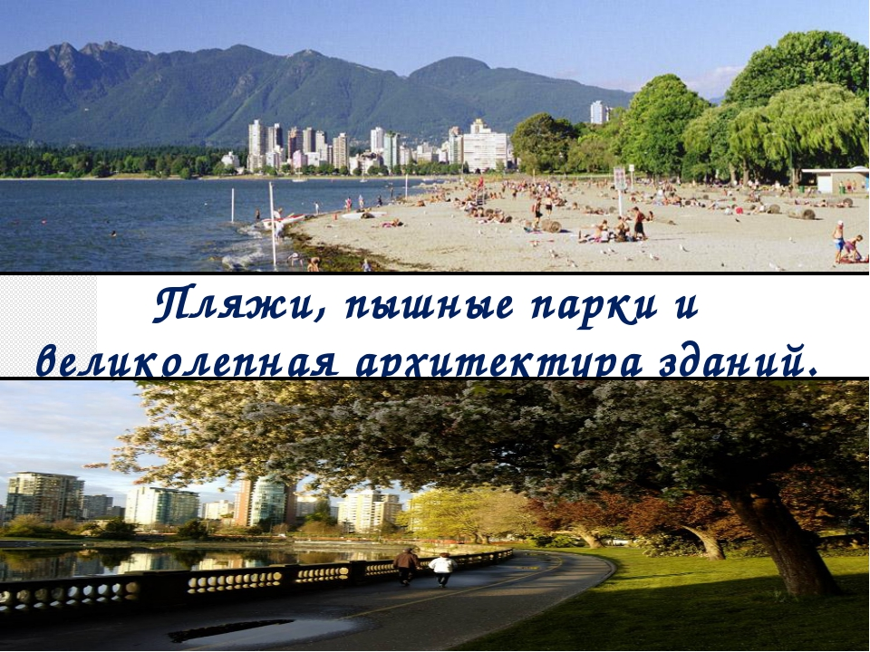 Пляжи, пышные парки и великолепная архитектура зданий.