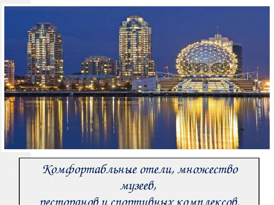 Комфортабльные отели, множество музеев, ресторанов и спортивных комплексов.