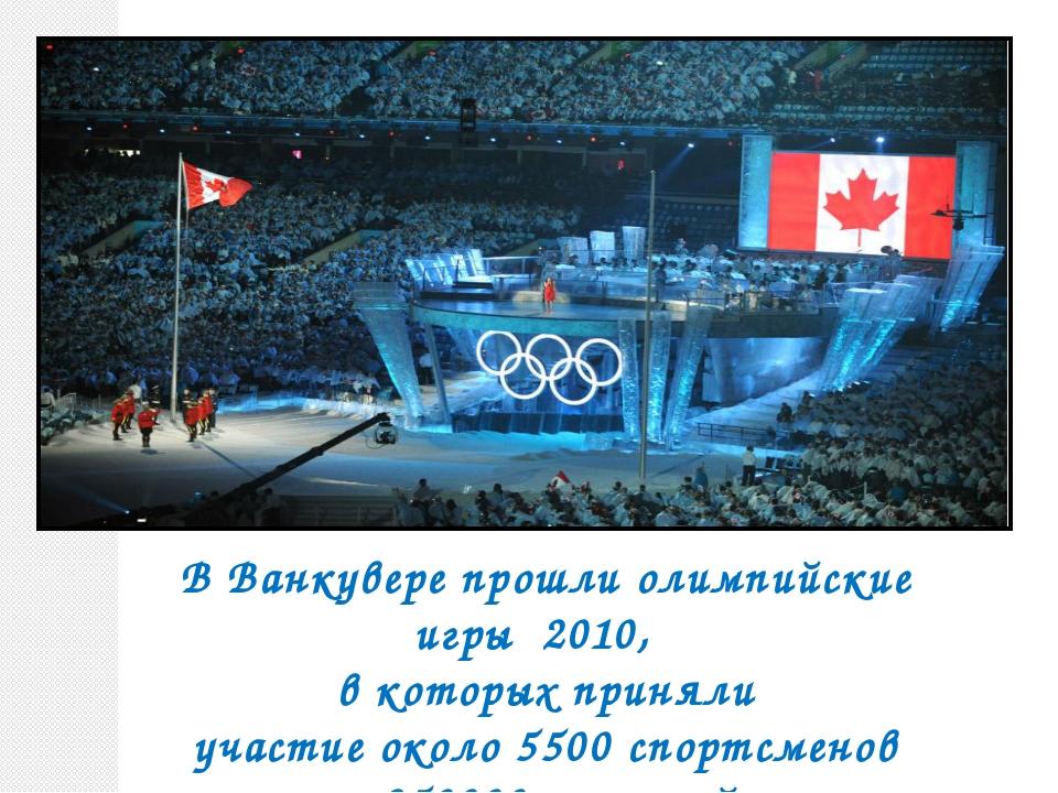 В Ванкувере прошли олимпийские игры 2010, в которых приняли участие около 550...