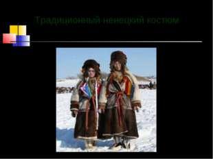 Традиционный ненецкий костюм Традиционную обувь (пимы) шьют из камусов (шкурк