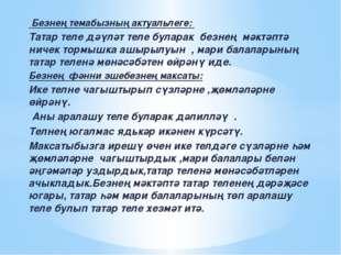 Безнең темабызның актуальлеге: Татар теле дәүләт теле буларак безнең мәктәпт