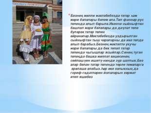 Безнең милли мәктәбебездә татар һәм мари балалары белем ала.Төп фәннәр рус т