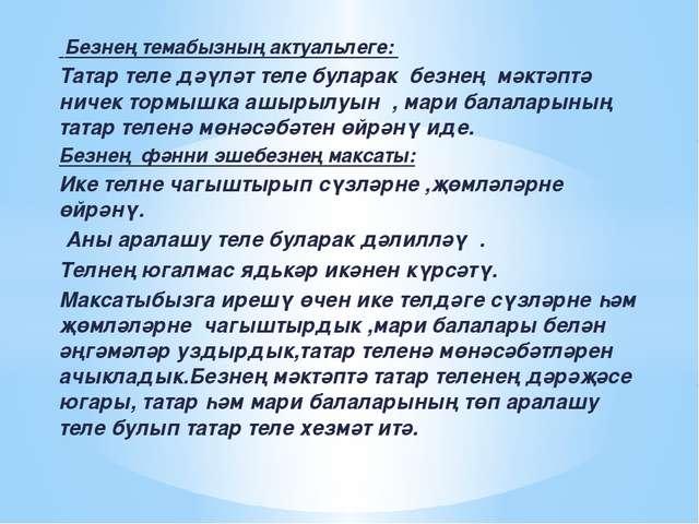 Безнең темабызның актуальлеге: Татар теле дәүләт теле буларак безнең мәктәпт...