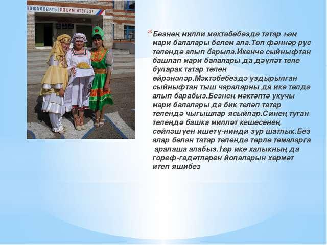 Безнең милли мәктәбебездә татар һәм мари балалары белем ала.Төп фәннәр рус т...