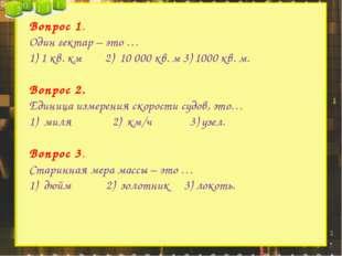 Вопрос 1. Один гектар – это … 1) 1 кв. км2) 10 000 кв. м3) 1000 кв.