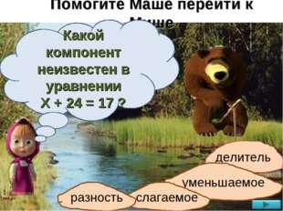Помогите Маше перейти к Мише Какой компонент неизвестен в уравнении Х + 24 =