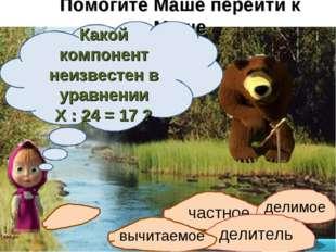 Помогите Маше перейти к Мише частное Какой компонент неизвестен в уравнении Х