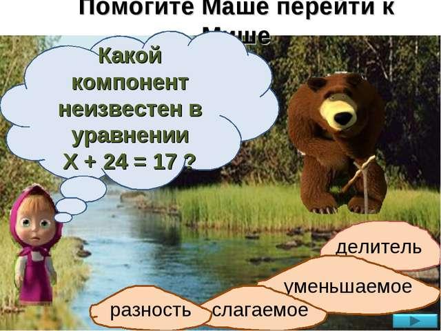 Помогите Маше перейти к Мише Какой компонент неизвестен в уравнении Х + 24 =...