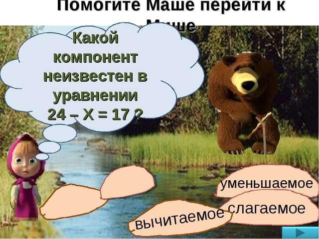 Помогите Маше перейти к Мише Какой компонент неизвестен в уравнении 24 – Х =...