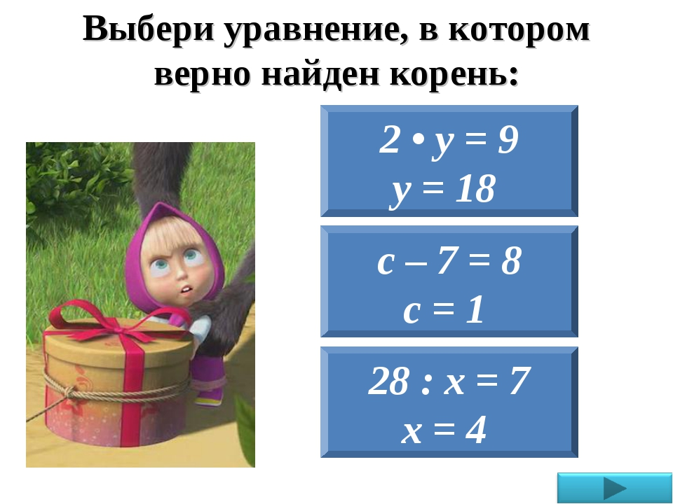 Выбери уравнение, в котором верно найден корень: 28 : х = 7 х = 4 2 • у = 9 у...