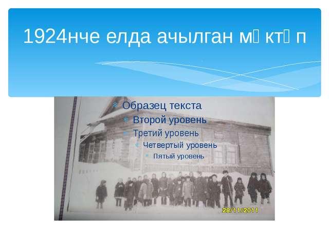 1924нче елда ачылган мәктәп