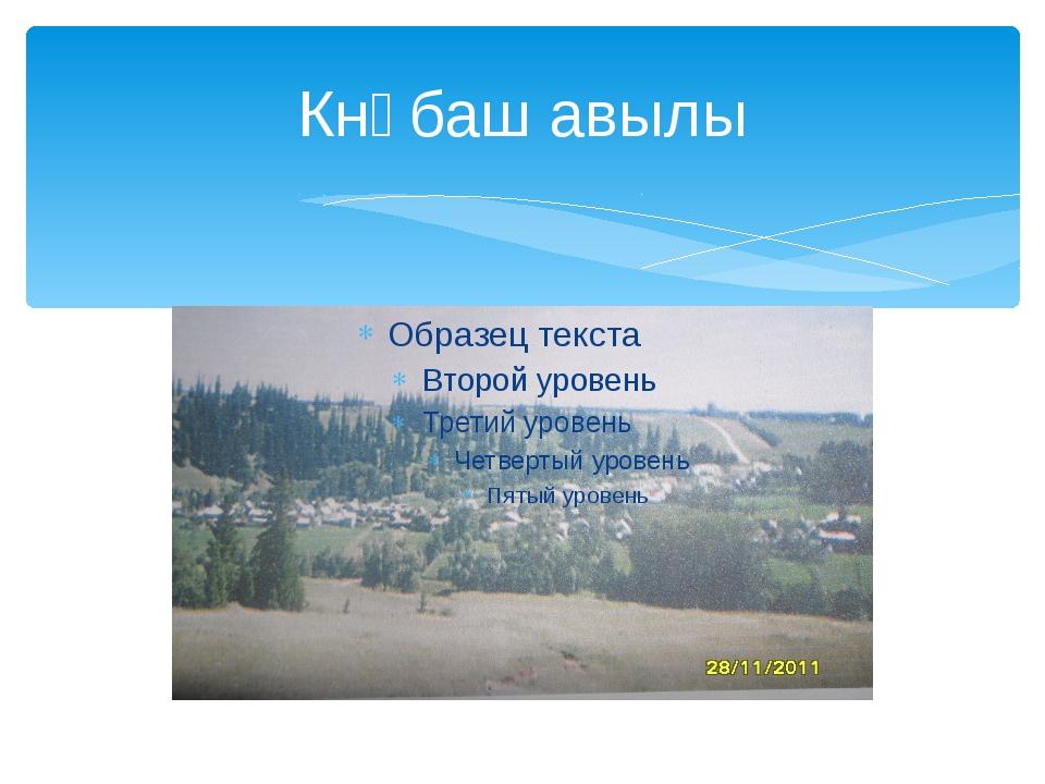 Кнәбаш авылы