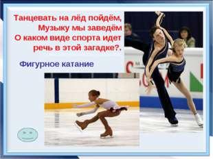 Танцевать на лёд пойдём, Музыку мы заведём О каком виде спорта идет речь в эт