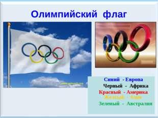 Олимпийский флаг Синий - Европа Черный - Африка Красный - АмерикаЖелтый -