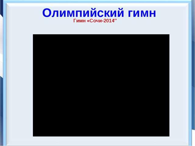 Олимпийский гимн Гимн «Сочи-2014″