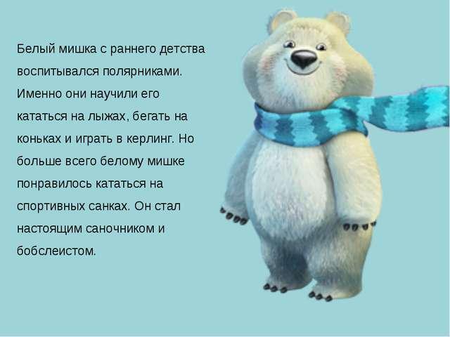 Белый мишка с раннего детства воспитывался полярниками. Именно они научили е...