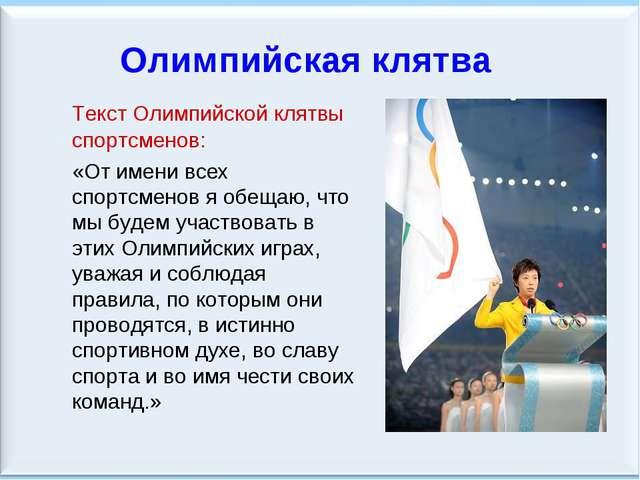 Текст Олимпийской клятвы спортсменов: «От имени всех спортсменов я обещаю,...