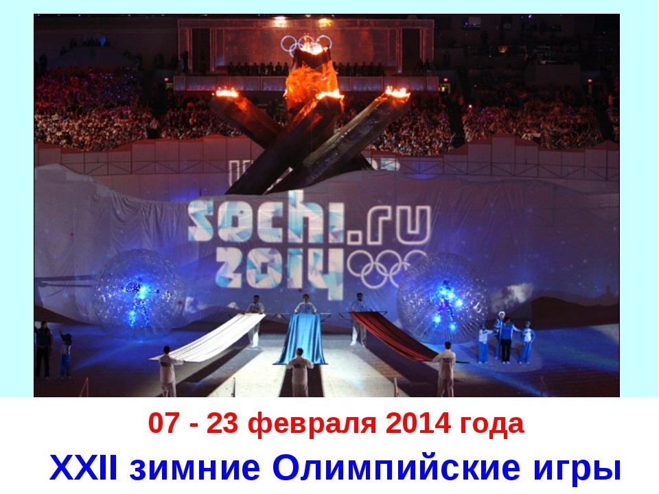 07 - 23 февраля 2014 года XXII зимние Олимпийские игры