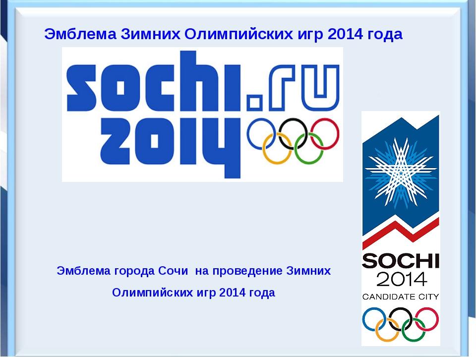 Эмблема Зимних Олимпийских игр 2014 года Эмблема города Сочи на проведение Зи...